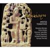 Dodekaorto - Christos Tsiamoulis