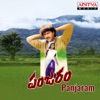 Panjaram Original Motion Picture Soundtrack EP