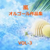 ふるさと Originally Performed By 嵐 (オルゴール)