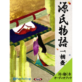 源氏物語(一) 桐壺