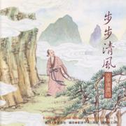 Breeze with Joyous Whispers: Kucheng Performance IX - Wang Sen-Di - Wang Sen-Di