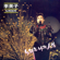 노래는 나의 인생 - Lee Mija