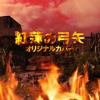 Attack on Titan (Instrumental) - Single ジャケット写真