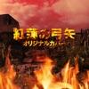Attack on Titan (Instrumental) - Single ジャケット写真
