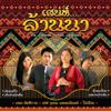 Sa Nay...Lahn Nah - Various Artists