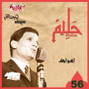 Okbalk Yom Meladak - Abdel Halim Hafez - Abdel Halim Hafez