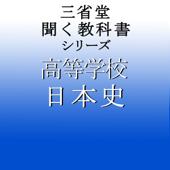 三省堂 日本史