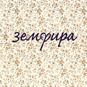 Zemfira - Zemfira