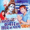 Chalal Sameer Wa Shiv Dham