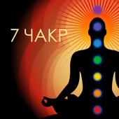 7 Чакр - Чакра медитация спа расслабляющая музыка для оздоровительный центр и массажа