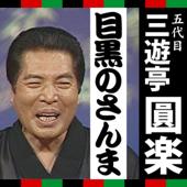 三遊亭圓楽「目黒のさんま」