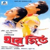 Haar Jeet (Original Motion Picture Soundtrack)