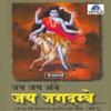 Jai Jai Ambe Jai Jagdambe Vol 9