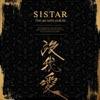 I Like That - Sistar