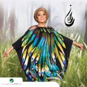 Misel El Nasseem - Nawal - Nawal