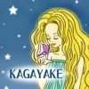Kagayake (feat. GUMI) - Single - hiroyan