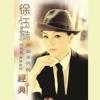 那些年代的经典 - Josephine Chee 徐玉珠