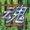 SUPER ROBOT SPIRITS NON-STOP MIX Vol.2 - Various Artists
