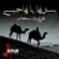 Gaziy Bin Sahab - Seraha Ya Hajesi
