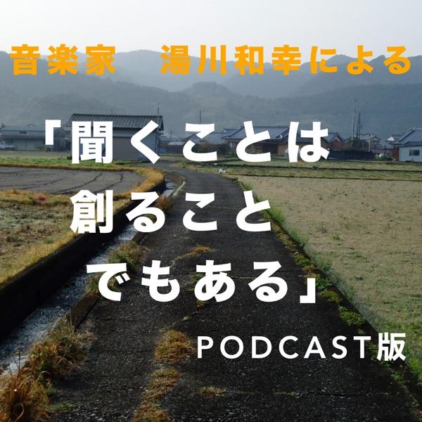 「聞くことは創ることでもある」Podcast版