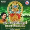 Sree Kodungallur Bhagavathy Ammaye