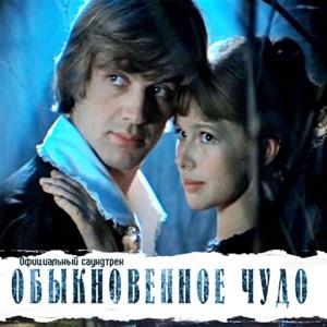 """Обыкновенное чудо (Из к/ф """"Обыкновенное чудо"""")"""