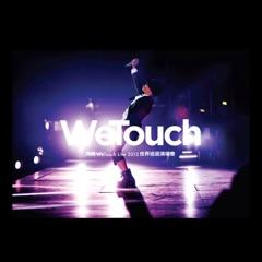 WeTouch Live 2015 世界巡迴演唱會