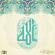 Amr Diab - Mn Asmaa Allah Al Hosna