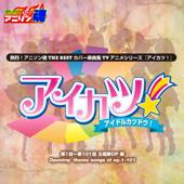 熱烈!アニソン魂 THE BEST カバー楽曲集 TVアニメシリーズ『アイカツ!』 - EP