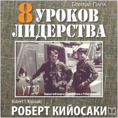 8 Lessons in Military Leadership for Entrepreneurs (Russian Edition) (Unabridged)