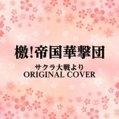 Geki Teikoku Kagekidan Sakura Taisen Niyari - Niyari