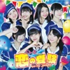 Love Examination - Single - くるーず〜CRUiSE!