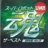 Live!! Super Robot Spirits the Best Srs Hen, Pt. II - Various Artists