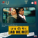 Jab We Met (Original Motion Picture Soundtrack) - Pritam & Sandesh Sandilya