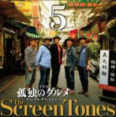 Kodokunogurume Season 5 (Original Soundtrack)