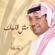Methel Qalbk - Rashed Al Majid