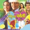 Chandu Ki Chameli (Original Motion Picture Soundtrack)