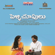 Pelli Choopulu (Original Motion Picture Soundtrack) - EP - Vivek Sagar