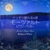ぐっすり眠れるα波 ~ モーツァルト ピアノ・ベスト ジャケット写真