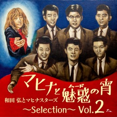 Mahina To Mood No Utage -Selection- Vol.2