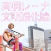 Cultural Evolution - Single - Takahashi Re-na