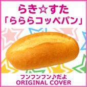 フンフンフン♪だよ らき☆すた 「らららコッペパン」 ORIGINAL COVER/NIYARI計画ジャケット画像