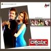 Aishwarya (Original Motion Picture Soundtrack) - EP