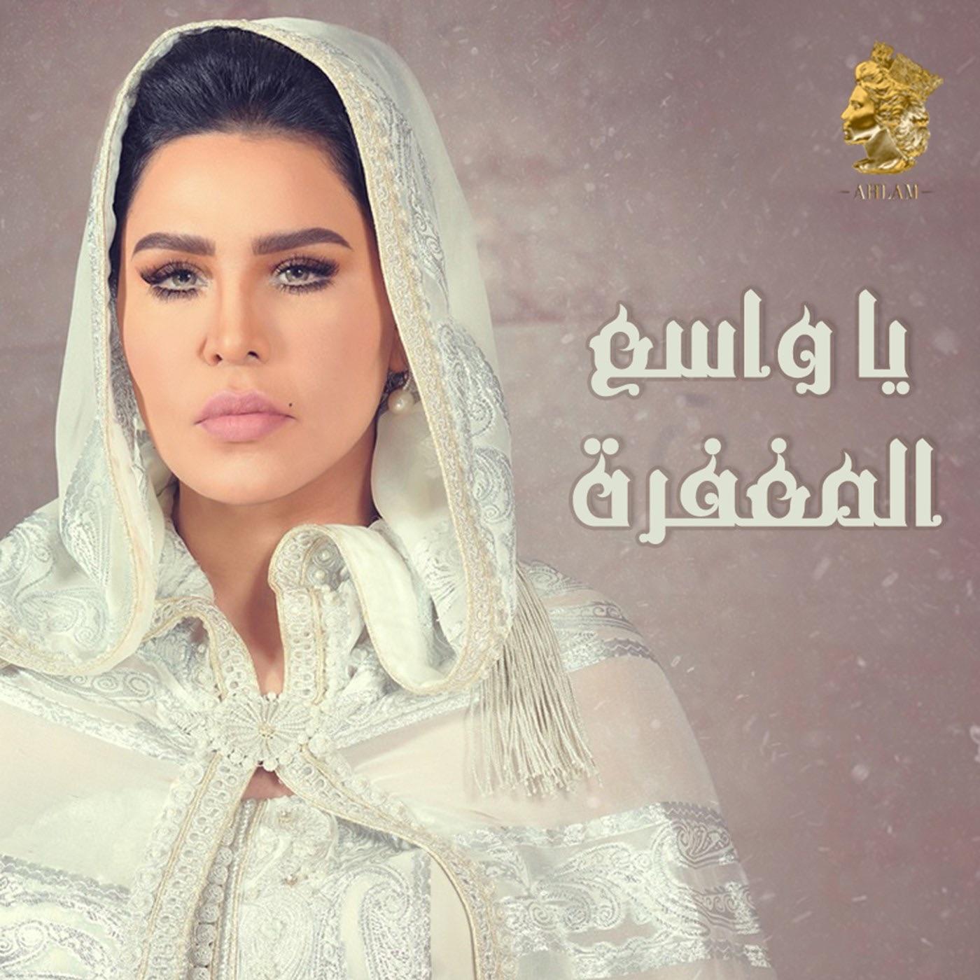 Ya Wasea Almaghfra - Single