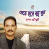 Jete Hobe Bohu Dur - Topon Chowdhuri