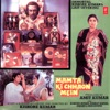 Mamta Ki Chhaon Mein Original Motion Picture Soundtrack