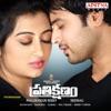 Prathikshanam Original Motion Picture Soundtrack EP