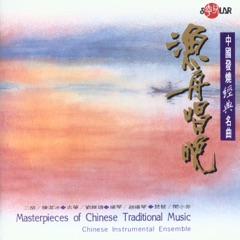 漁舟唱晚─中國發燒經典名曲