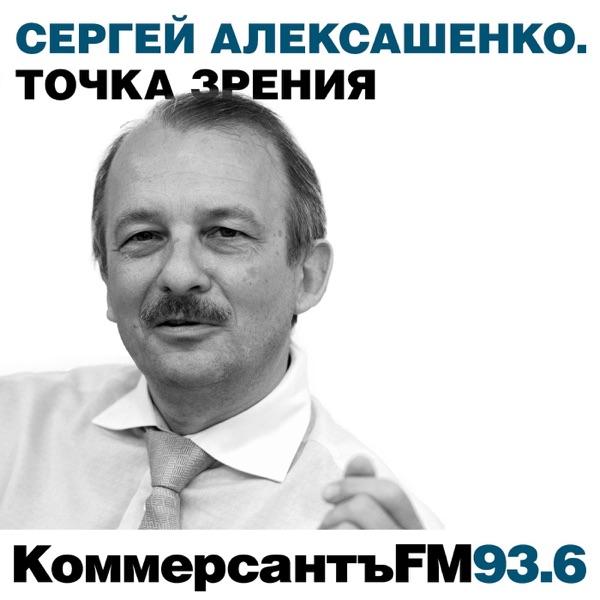 """""""Коммерсантъ FM"""". Точка зрения: Сергей Алексашенко"""