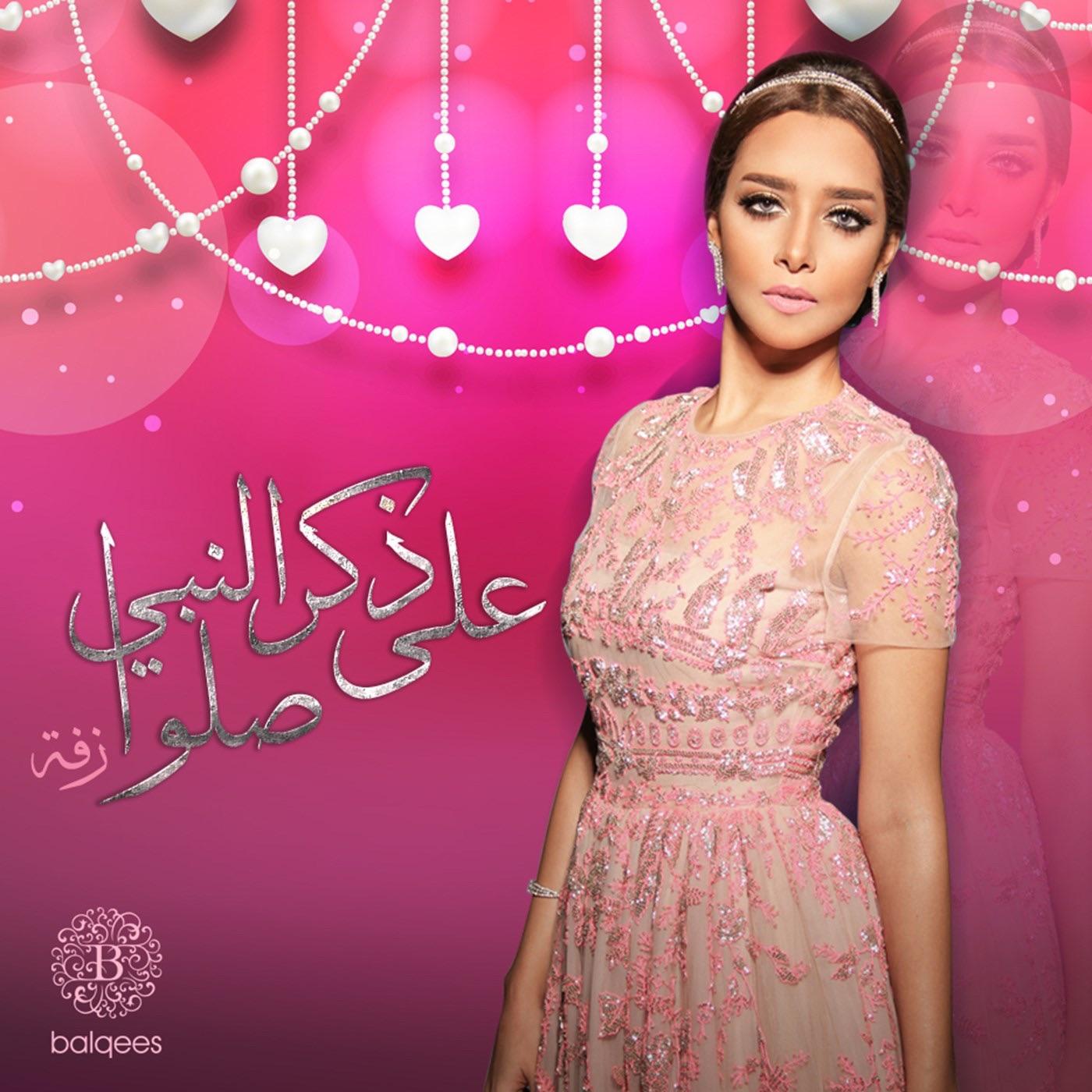 Ala Zeker Al Nabi Sallo Zaffa - EP